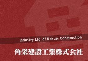 角栄建設工業株式会社 大分で土木・舗装工事を中心に事業展開しています。